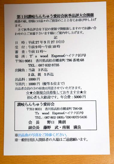 Sanuki_5