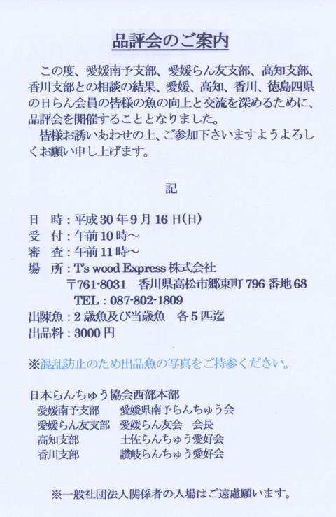 Shikoku_2