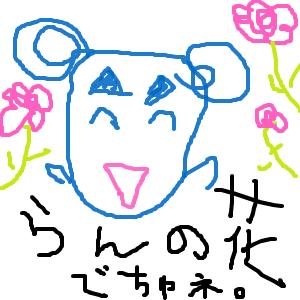 Cocolog_oekaki_2010_01_15_19_51