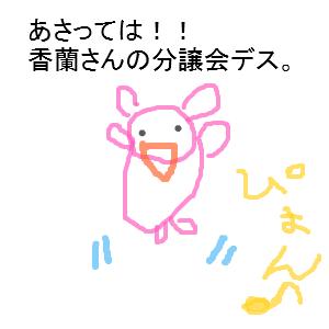 Cocolog_oekaki_2013_10_12_08_01