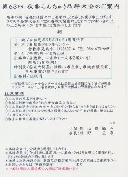 Okayama_20190907185601